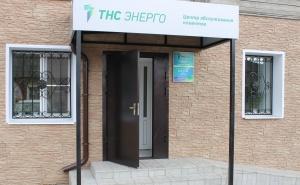 «ТНС энерго Тула» модернизировало центры обслуживания клиентов