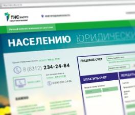 Сайты гарантирующих поставщиков Группы«ТНСэнерго» начали работать на единой платформе