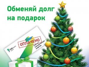 «ТНС энерго Карелия»: меняем долги наподарки!