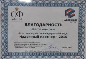 В Совете Федерации РФ состоялось награждение победителей конкурса «Надежный партнер»