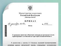 ООО «Энерготрейдинг» победило в конкурсе на присвоение статуса гарантирующего поставщика на территории Пензенской области