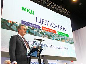 Дмитрий Аржанов принял участие во Всероссийском форуме ЖКХ