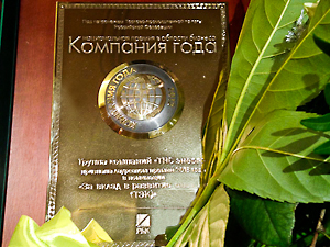ГК «ТНС энерго» признана «Компанией года»