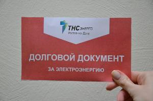 7 000 жителей Ростовской области получат квитанции за электроэнергию красного цвета