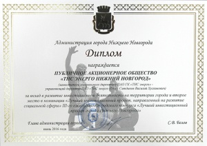 ПАО «ТНС энерго НН» – призер конкурса «Лучший инвестиционный проект города Нижнего Новгорода»