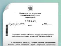 ООО «Гарантэнергосервис» победило в конкурсе на присвоение статуса гарантирующего поставщика на территории Новгородской области