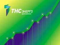 Комментарий управляющего директора ПАО «ТНС энерго НН» Ситдикова В.Х. по поводу предъявляемых претензий компании