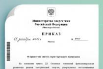 Статус гарантирующих поставщиков присвоен компаниям Группы «ТНС энерго» в Новгородской, Пензенской и Тульской областях