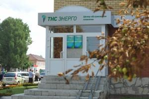 Для жителей поселка Сернур открыт новый Центр обслуживания клиентов «ТНС энерго Марий Эл»