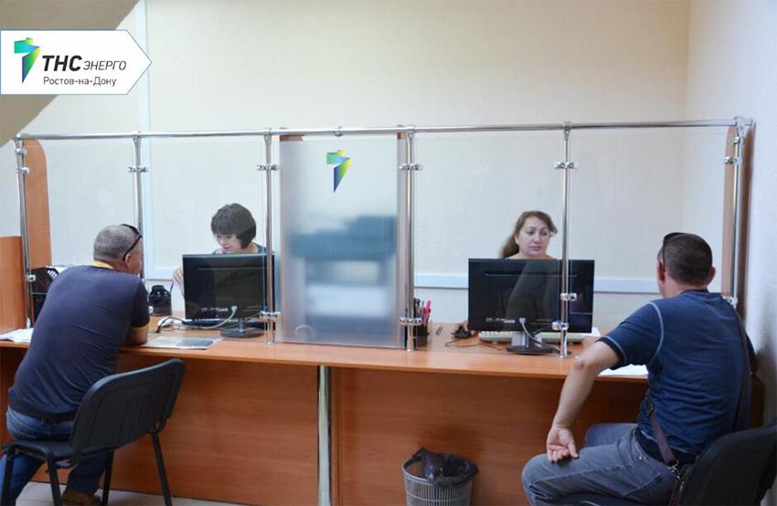 Центр обслуживания клиентов «ТНС энерго Ростов-на-Дону» вгороде Таганроге с1июля открывается поновому адресу