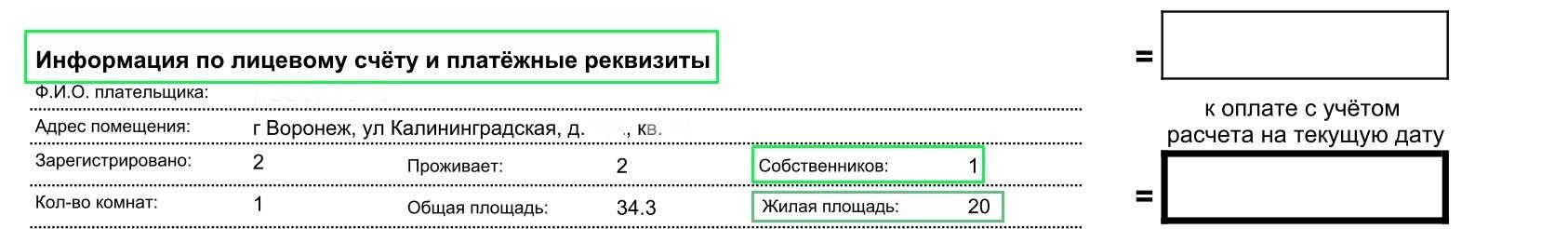 25.09.2019_Обновленные_квитанции (2.jpg