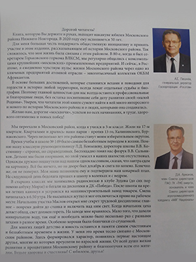 При поддержке Дмитрия Аржанова издана книга об истории Московского района Нижнего Новгорода