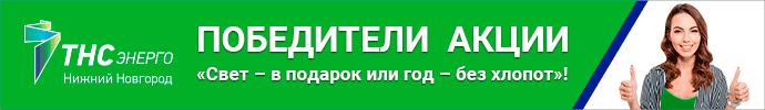 Изображение - Как подать показания счетчиков электроэнергии через интернет svet-v-podarok-pobediteli