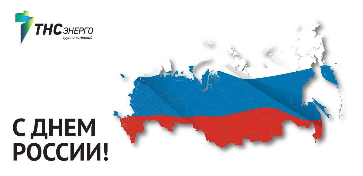 День России_сайт.jpeg
