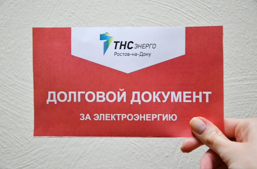 47000 жителей Ростовской области получат квитанции заэлектроэнергию красного цвета