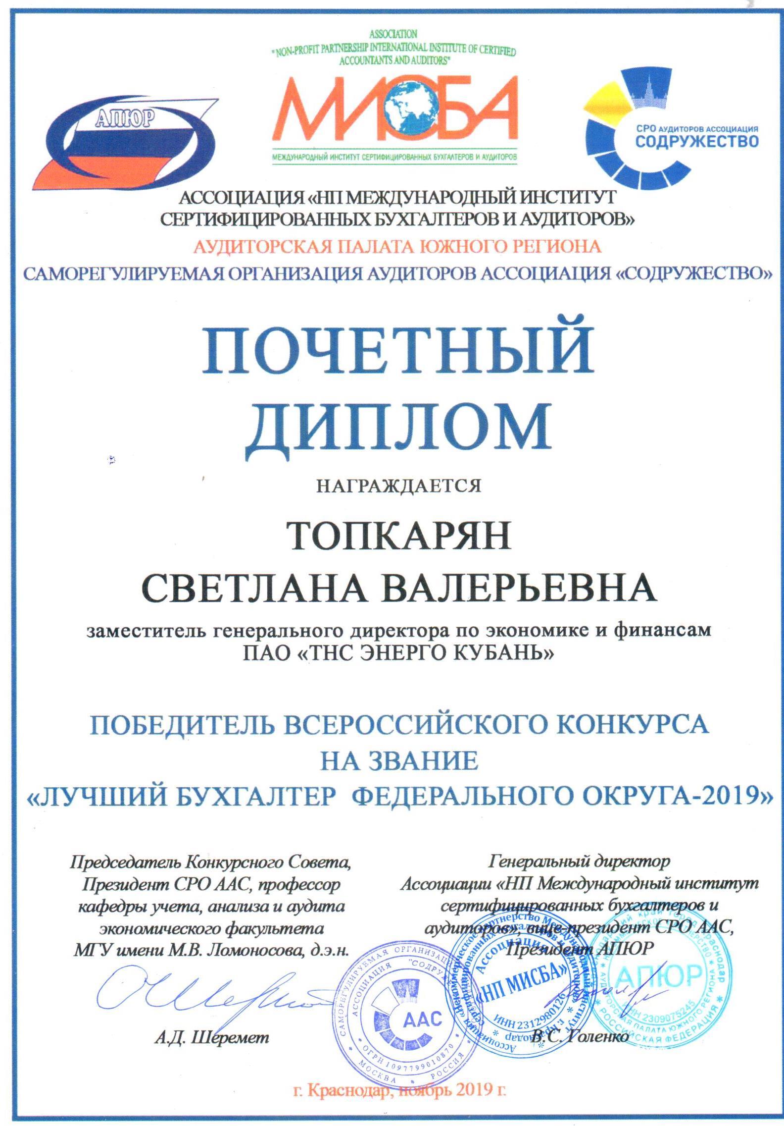 Почетный диплом Лучший бухгалтер ЮФО.jpg