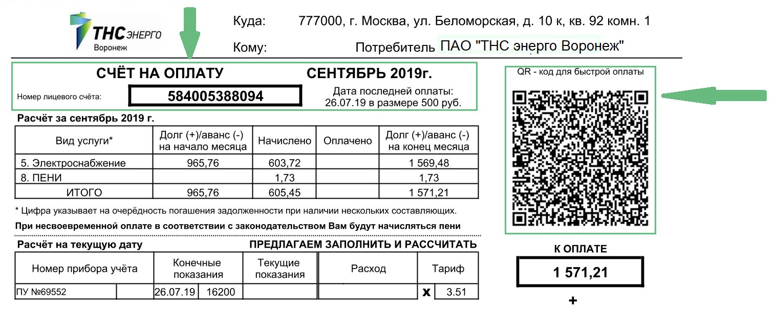 25.09.2019_Обновленные_квитанции (1.jpg