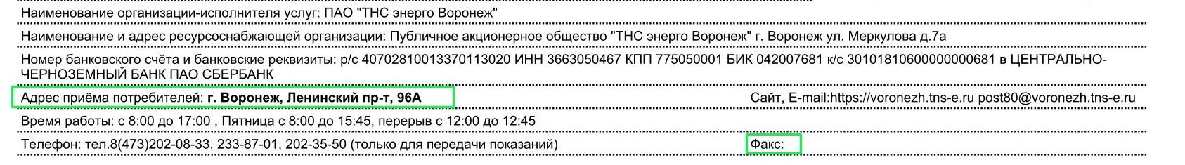 25.09.2019_Обновленные_квитанции (3.jpg