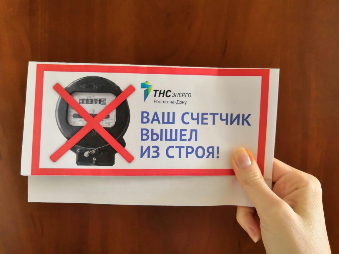 5 000 жителей Ростова-на-Дону получат уведомления об окончании срока поверки счетчика электроэнергии
