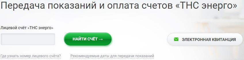 Передача показаний.jpg